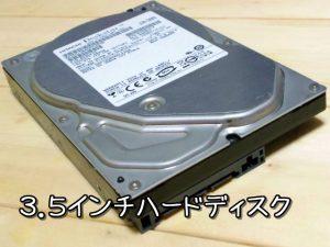 3.5インチハードディスク