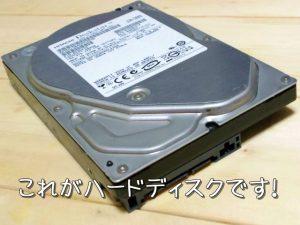 これがハードディスク
