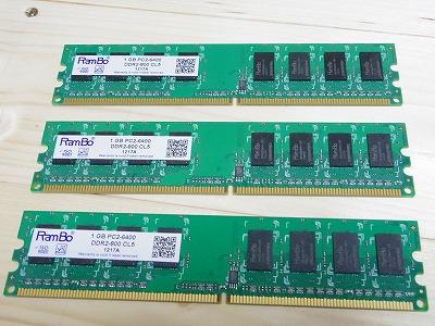 デスクトップPC用のメモリ