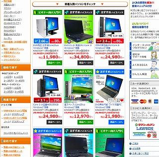 代表的な中古パソコン通販サイト。値段はこんな感じですよ。