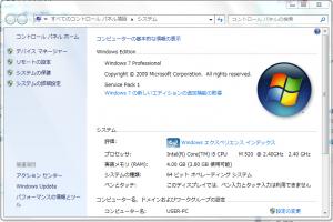 Windowsの調べ方