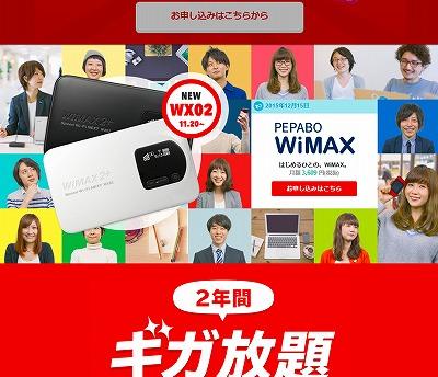 PEPABO WiMAX(ペパボ ワイマックス)