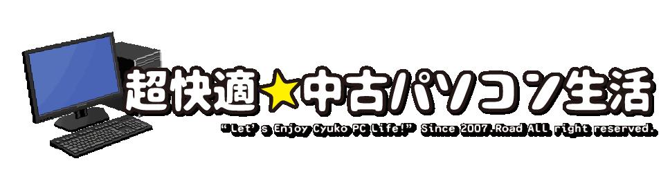 超快適☆中古パソコン生活